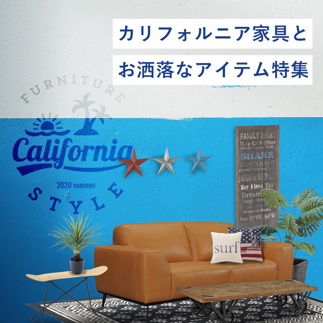 カリフォルニアインテリア