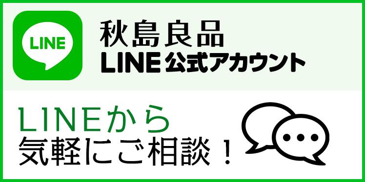 秋島良品LINE公式アカウント LINEから気軽にご相談!